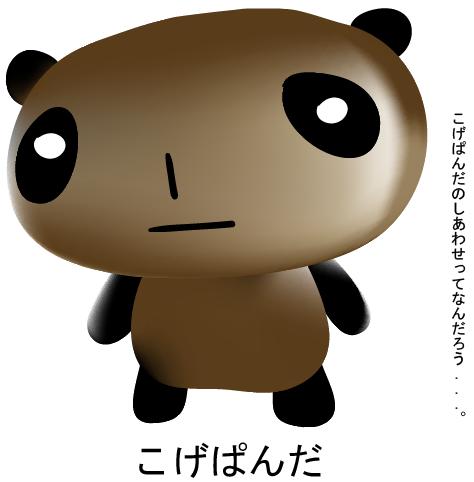Koge Panda